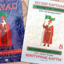 Продам Атлас по Истории Казахстана + Контурные карты 8 класс, в г.Актобе
