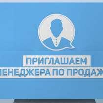 Менеджер по оптовым продажам, по работе с клиентами, в г.Москва