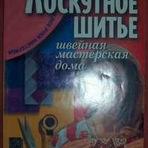 Книги по шитью, в г.Новосибирск