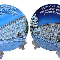 """Тарелка сувенирная """"Новосибирский гос.университет"""", в Омске"""