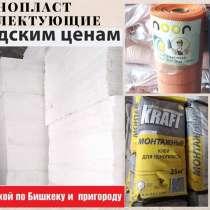 Пенопласт -комлектующие, в г.Бишкек