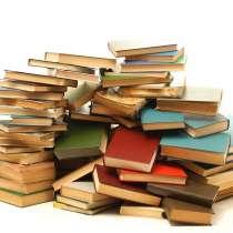 Продаются книги б/у, в Перми