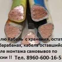Куплю Куплю кабель ВВГНГ-LS 5х25, ВВГНГ-LS 5х3, в Москве