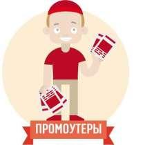 Ищу вакансию Промоутера, Курьера, Агента, в Москве
