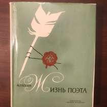 А. ГЕССЕН. ЖИЗНЬ ПОЭТА (о Пушкине). ВИНТАЖ, в г.Москва