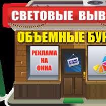 Наружная реклама. Доступные цены. Короткие сроки. Объемные, в г.Бишкек