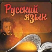Репетитор русский язык, литература, в Волгограде