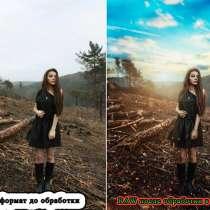 Обработка фотографий в RAW-формате, в г.Усть-Каменогорск