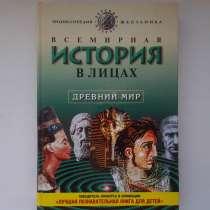 Книги известных писателей для детей и юношества, в Нововоронеже