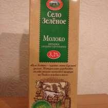 Молоко Село Зелёное с кл, в Москве