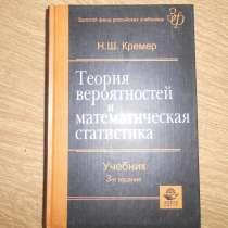 Теория вероятностей и математическая статистика, в Самаре