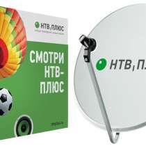 Нтв плюс спутниковое телевидение с установкой, в г.Астана