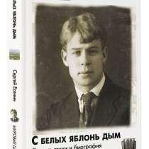 Сергей Есенин С белых яблонь дым, в Санкт-Петербурге