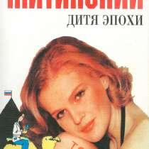 Александр Житинский: ДИТЯ ЭПОХИ - редкая книга 1994 года, в Мытищи