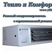 Воздухонагреватели, Тепловентиляторы, в Ярославле