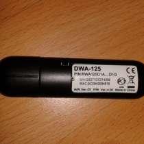Wi-Fi адаптер D-Link DWA-125, в Москве