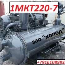 Куплю мкт-220-2. мкт-220-2. мкт-220-2, в Липецке