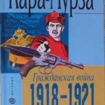 Кара-Мурза Гражданская война 1918-1921, в г.Новосибирск