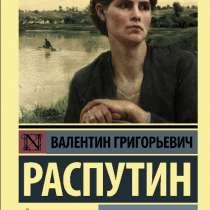 Распутин В. Г. Живи и помни (сборник), в г.Москва