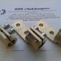 Зажим контактный НН к трансформатору ТМ 630 кВА, в Чебоксарах