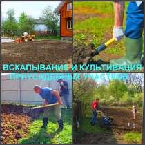 Вскапывание Воронеж, вспахать, культивировать в Воронеже, в Воронеже