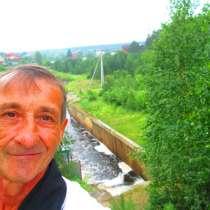 Ищу любовника в екатеринбурге частные объявления орен чат знакомства