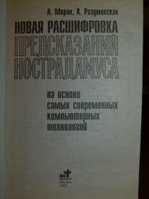 Новая расшифровка предсказаний Нострадамуса, в Астрахани