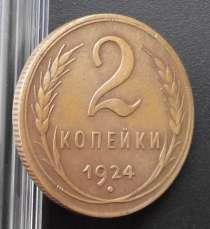 2 коп. 1924 года, в г.Симферополь