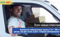 Сборные грузоперевозки с Car-go, в Нижнем Новгороде