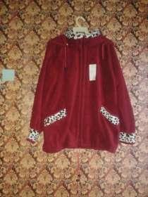 Куртка, в г.Троицк