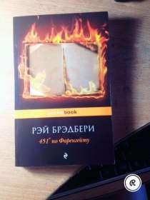 Рэй Брэдбери, в Тольятти