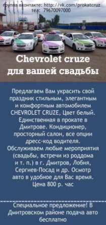 Прокат Шевроле Круз для вашей свадьбы, в Дмитрове