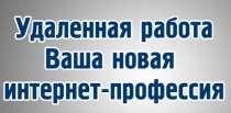 Работа для всех!, в г.Армянск