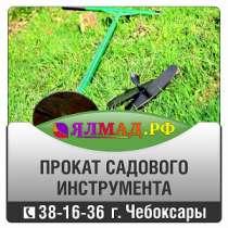 садовый инструмент, в Чебоксарах