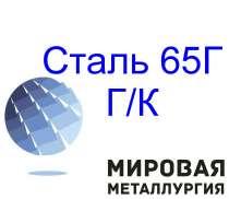 Лист сталь 65Г Г/К пружинный лист купить, в Иркутске