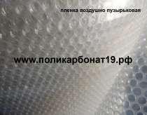 Пленка Воздушно пузырьковая, в Абакане