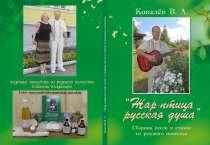 Кедровые продукты из родового поместья Ковалёва Владимира, в Москве