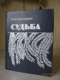 """Проскурин """"Судьба"""", в Москве"""
