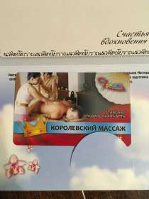 Подарочный сертификат, в Москве