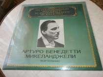 АРТУРО БЕНЕДЕТТИ МИКЕЛАНДЖЕЛИ (ф-но)Моцарт.Шопен.LP.NM!, в Кургане
