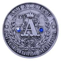 Именная монета Александр в бархатном мешочке, в Перми