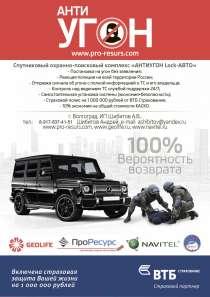 Спутниковый охранно-поисковый комплекс, в Волгограде