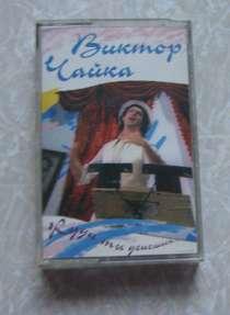 Виктор Чайка Запечатанная аудио кассета (подарю к покупке), в Москве