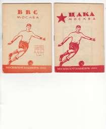 Продажа календарей, программок футбольных, в Москве