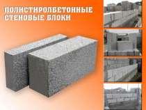 Полистиролбетонный стеновой блок D450, в Пятигорске