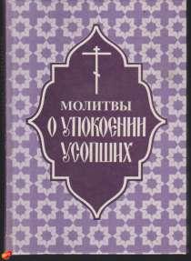 Молитвы о упокоении усопших, в Москве