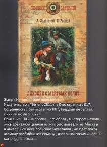 Приключения, в Москве