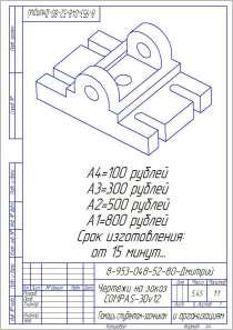 Выполняю чертежи в СOMPAS-3D, в Асбесте