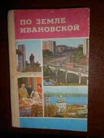 Старые книги. СССР, в Иванове