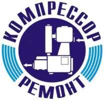 Ремонт винтовых компрессоров, в Краснодаре